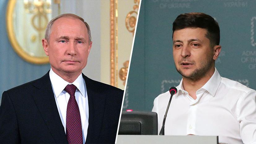 Зеленский и Путин обсудили договорённости «нормандской четвёрки»