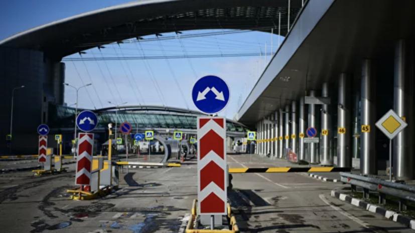 Терминал D аэропорта Шереметьево возобновил работу