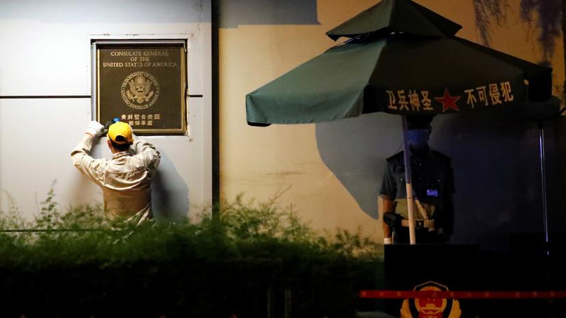 Генконсульство США в Чэнду официально прекратило работу