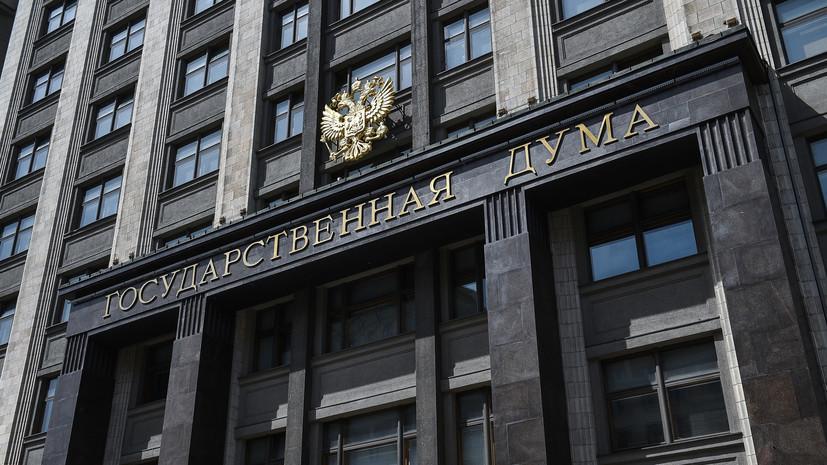 В Госдуме оценили заявление главы МИД ФРГ о России и G7