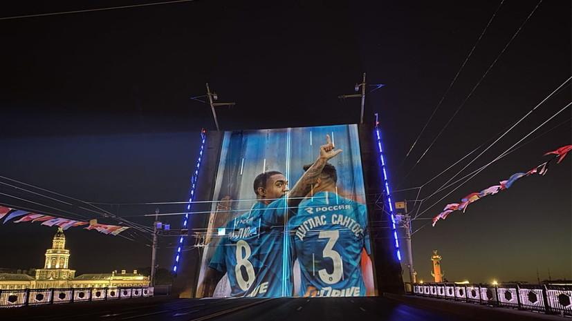 «Зенит» отметил золотой дубль световым шоу на Дворцовом мосту