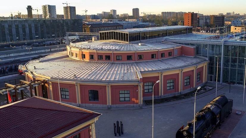 Музей железных дорог России возобновит работу в Петербурге 30 июля