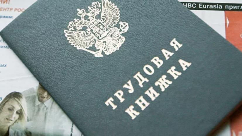 Опрос показал отношение россиян к электронным трудовым книжкам