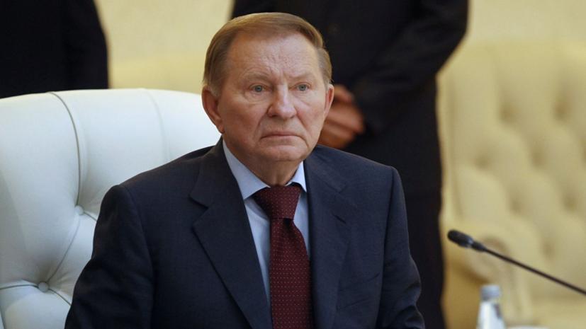 Кучма прекратил работу в контактной группе по Донбассу