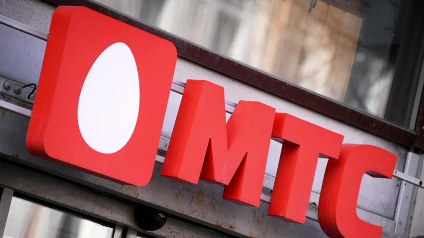 Компания МТС получила первую 5G-лицензию в России