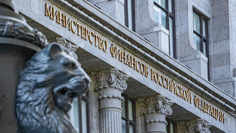 «Вносятся уточняющие поправки»: Минфин разъяснил предлагаемые положения о конфискации коррупционных средств в пользу ПФР