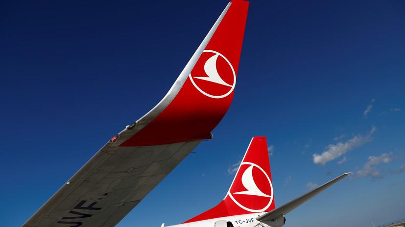 Turkish Airlines собирается летать в Россию с 1 августа
