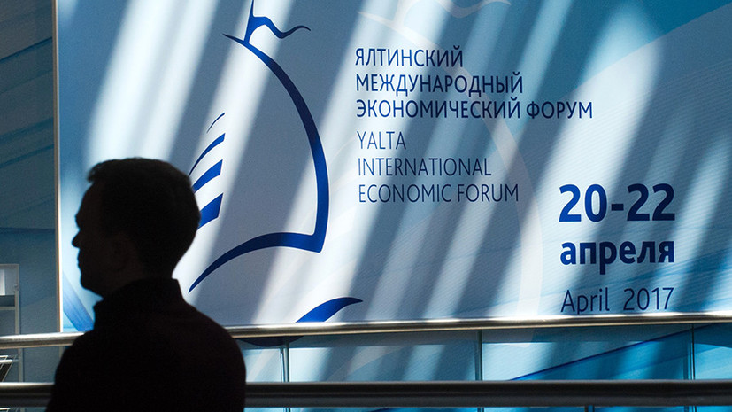Ялтинский экономический форум решили провести весной 2021 года
