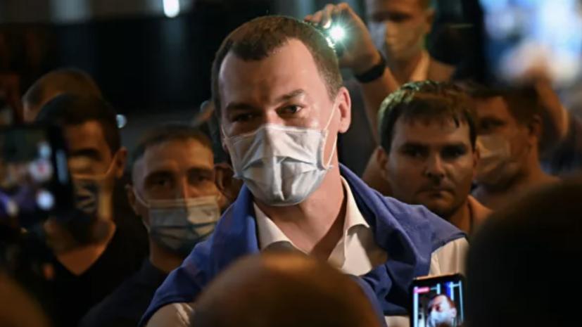 Дегтярёв рассказал о ситуации в Хабаровске