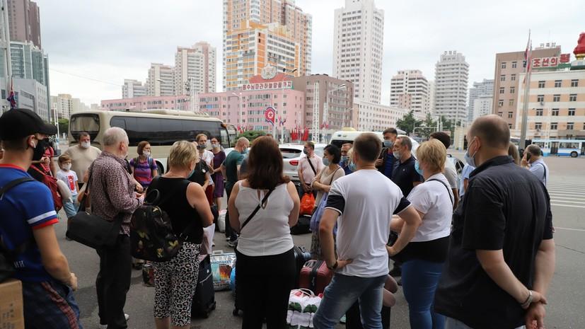 Российское посольство организовало эвакуацию 27 россиян из КНДР