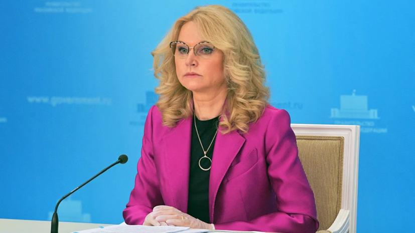 Голикова отметила самые перспективные вакцины от коронавируса в России