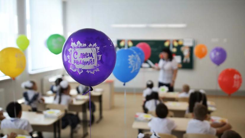 Учебный год в России начнётся 1 сентября в обычном формате