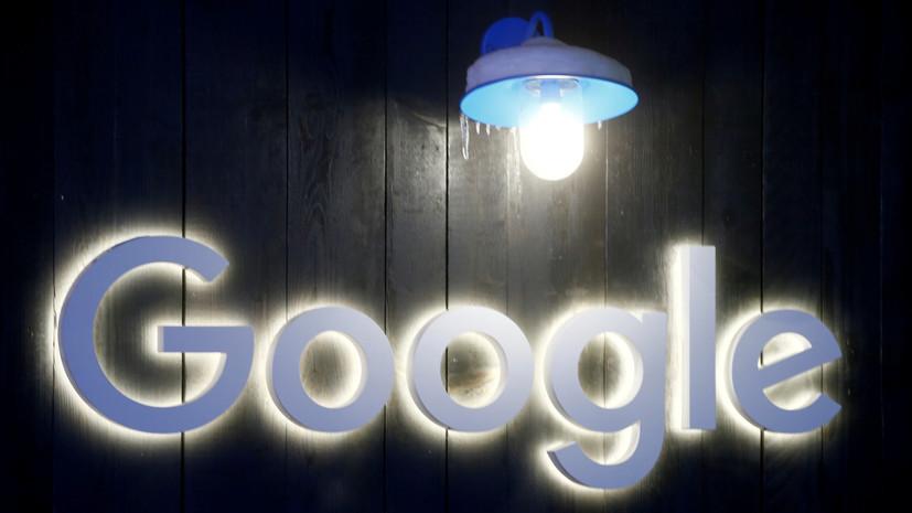Глава Google заявил о нейтралитете компании во время выборов в США
