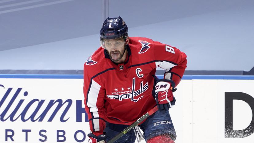 Три очка Овечкина и шайба Кузнецова помогли «Вашингтону» победить «Каролину» в выставочном матче НХЛ