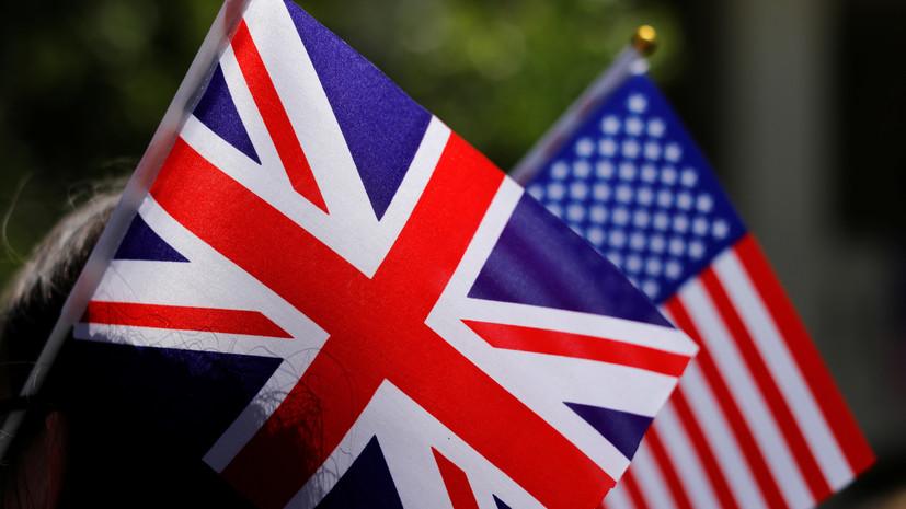 США намерены укрепить сотрудничество с Британией в борьбе с «враждебными» странами