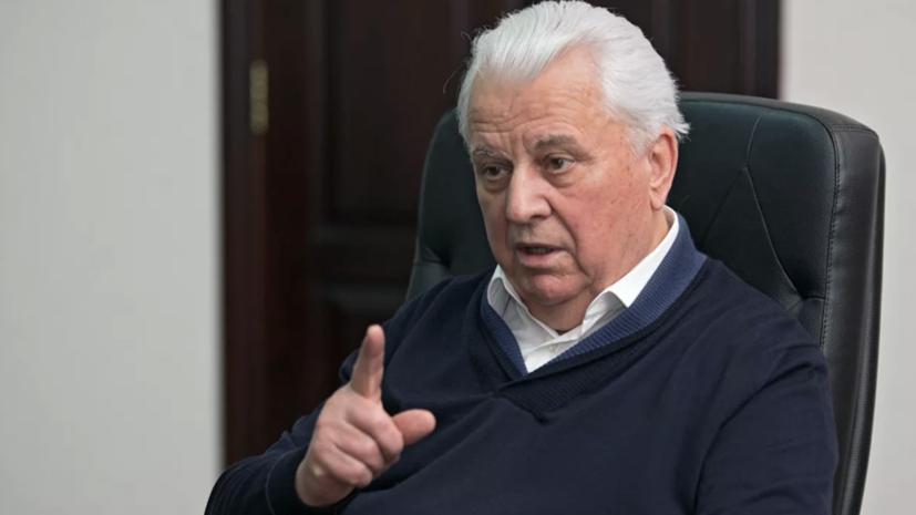 Кравчук согласился работать в контактной группе по Донбассу