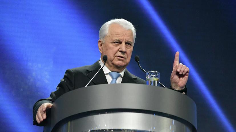 Зеленский назначил Кравчука главой делегации в группе по Донбассу
