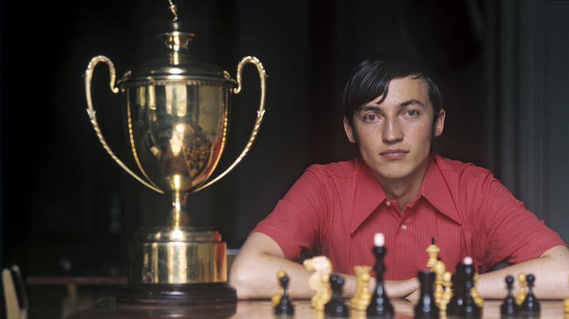 «Потеряли массы любителей»: Анатолий Карпов об интересе к шахматам и образовании спортсменов