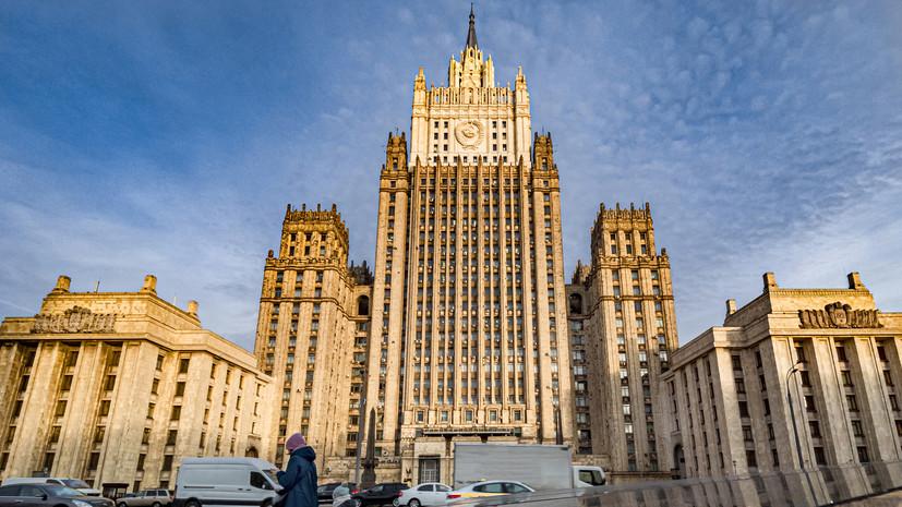 МИД России отреагировал на задержание россиян в Белоруссии