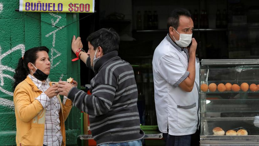 В Колумбии число выявленных случаев коронавируса достигло 286 020