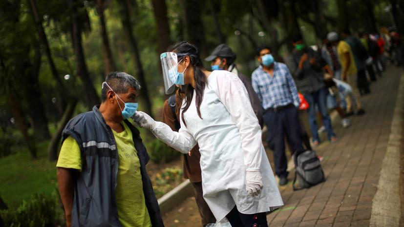 В Мексике число выявленных случаев коронавируса превысило 416 тысяч