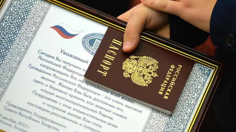 В Госдуме предложили упростить получение гражданства России для пожилых иностранцев
