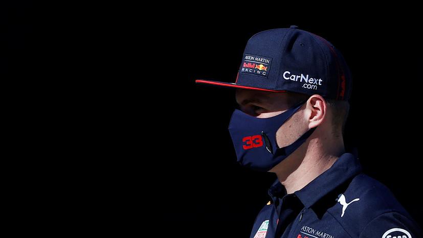Ферстаппен стал лучшим в первой практике Гран-при Великобритании, Квят — 10-й