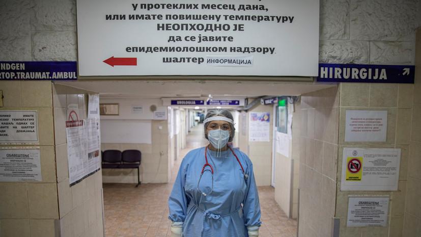 В Сербии за сутки выявили более 300 случаев коронавируса
