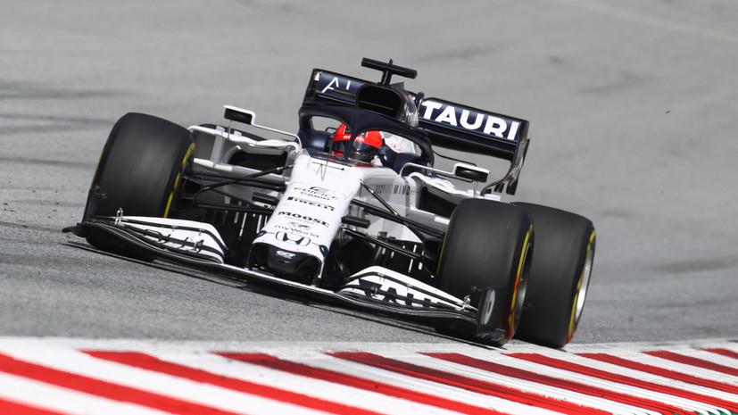 Квят потеряет пять позиций на старте Гран-при Великобритании