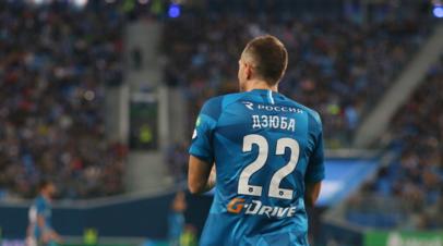 Дзюба побил свой рекорд результативности в «Зените»