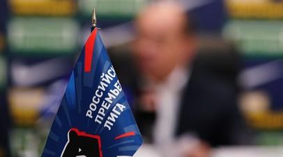 В РФС поздравили «Зенит» с чемпионским титулом
