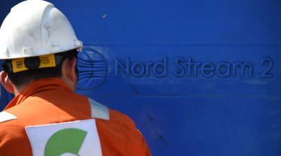 В Дании разрешили достроить «Северный поток — 2» новыми судами