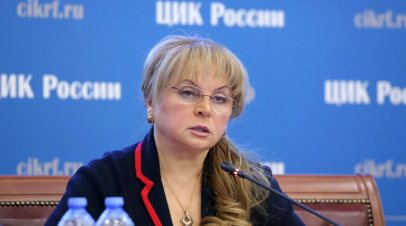 © Пресс-служба ЦИК РФ