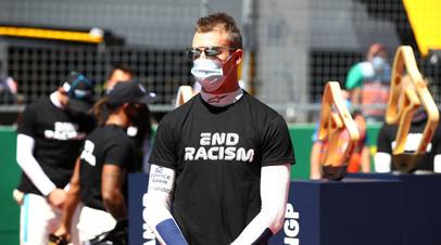 «Это противоречит русскому менталитету»: Квят ответил на критику за отказ встать на колено перед Гран-при Австрии