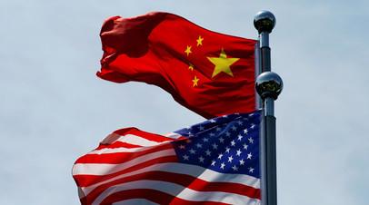 В МИД Китая оценили отношения Пекина с Вашингтоном