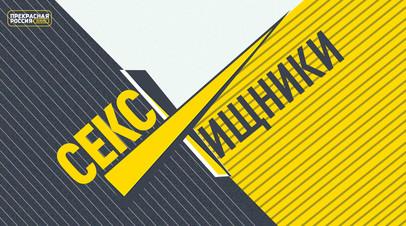 «Прекрасная Россия бу-бу-бу»: интервью с Жириновским о Фургале | секс-скандал в либеральной тусовке