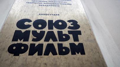 В «Союзмультфильме» рассказали о планах по сотрудничеству со Сбербанком