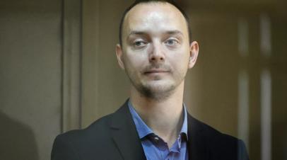 Защита обжалует арест Сафронова в кассационной инстанции
