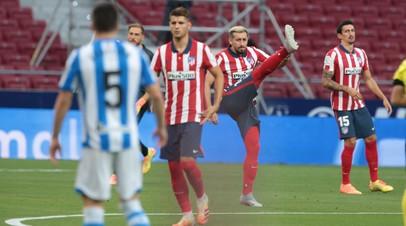 «Атлетико» и «Реал Сосьедад» сыграли вничью в 38-м туре Примеры