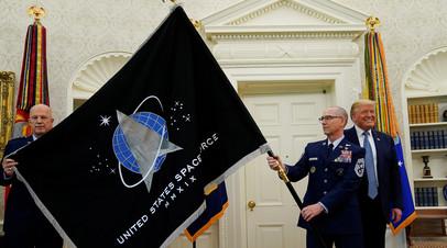 Президент США Дональд Трамп на презентации знамени Космических войск страны
