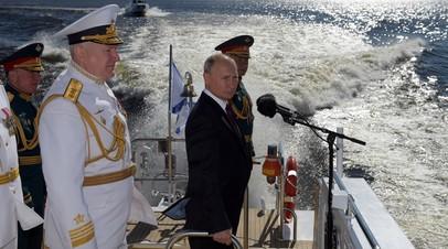«Наследники моряков-победителей никогда не подведут Родину»: Путин поздравил военных с Днём ВМФ