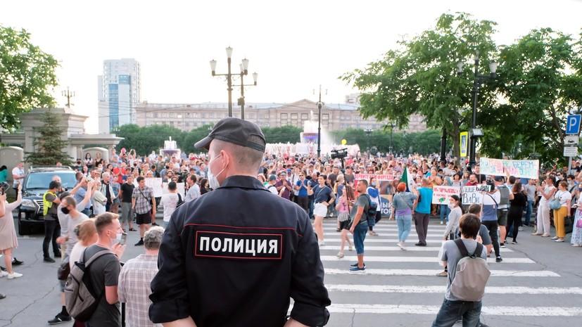 Власти прокомментировали несогласованную акцию в Хабаровске