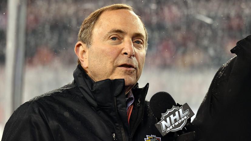 Комиссар НХЛ поделился ожиданиями от рестарта сезона