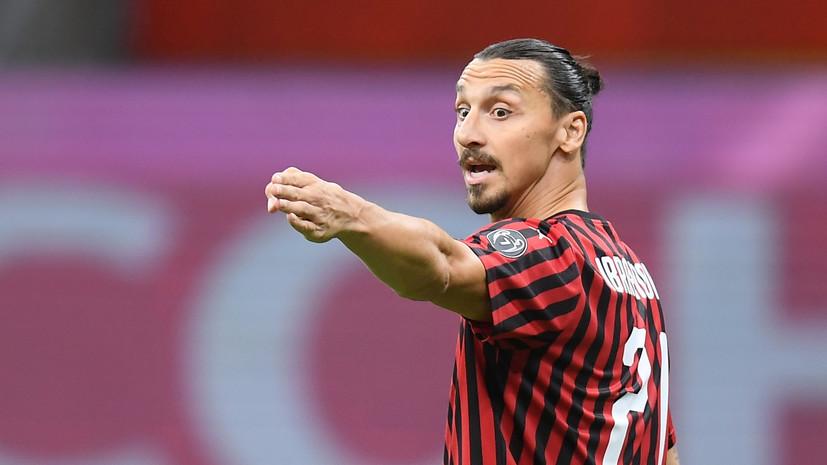 Гол Ибрагимовича помог «Милану» разгромить «Кальяри» в Серии А