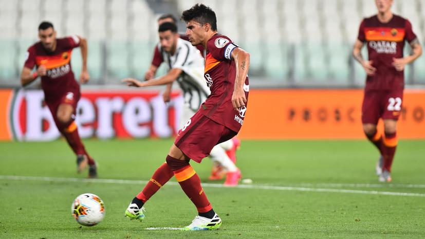 «Рома» победила «Ювентус» в заключительном туре Серии А