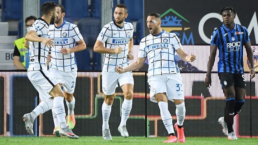 «Интер» победил «Аталанту» и завершил сезон на втором месте в Серии А