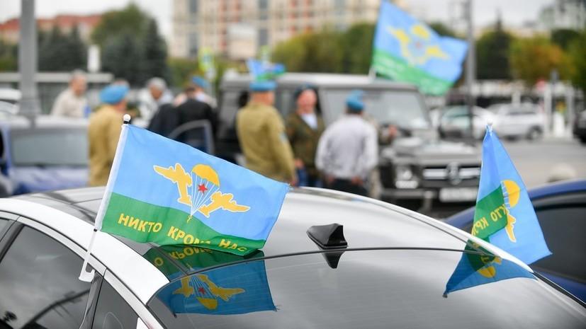 ЦОДД предупредил об ограничениях движения в Москве в связи с Днём ВДВ