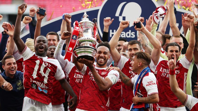 «Арсенал» обыграл «Челси» вфинале Кубка Британии исломал трофей