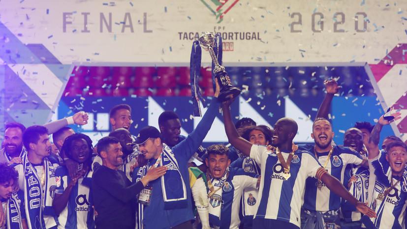 «Порту» завоевал Кубок Португалии, больше тайма играя против «Бенфики» в меньшинстве