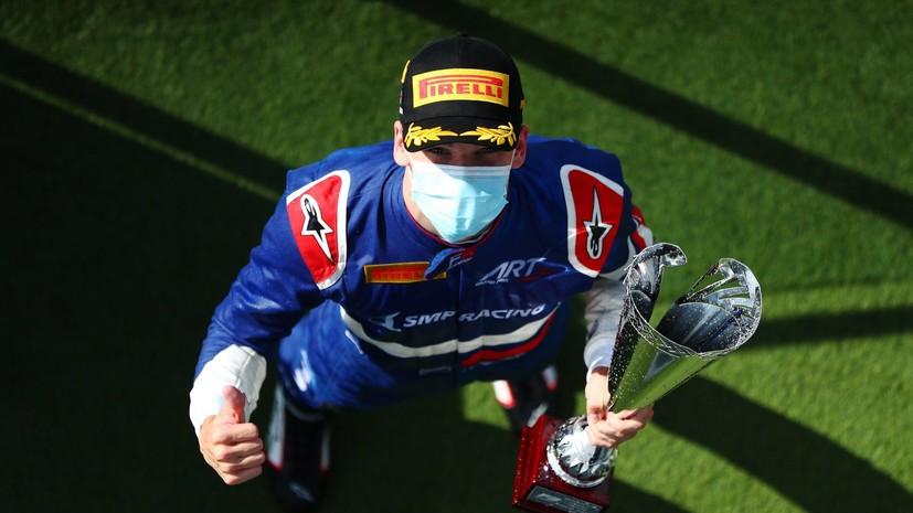 Россиянин Смоляр выиграл первую в карьере гонку «Формулы-3»